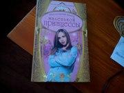 Продам Настольную книгу маленькой принцессы