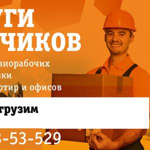 Грузчики в Рудном услуги