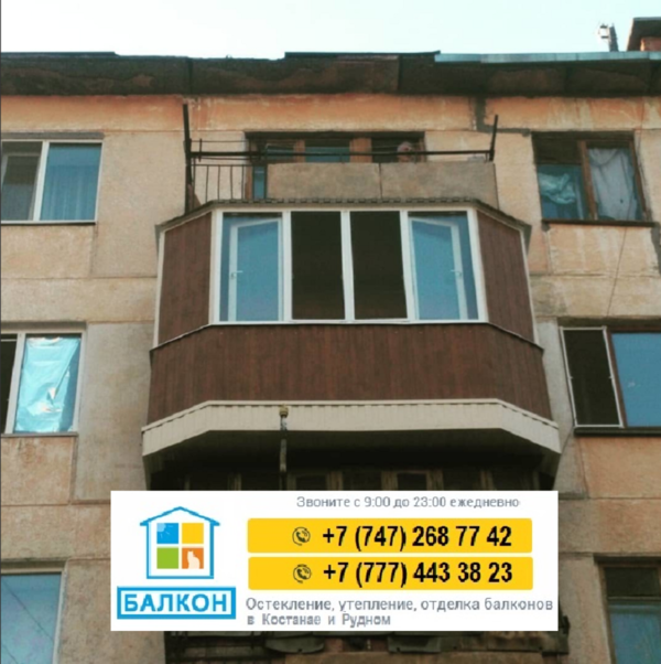 Новые Балконы предоставляет услугу - балкон под ключ.  2