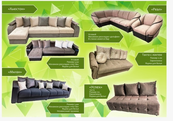 , качественная и не дорогая мебель  3